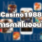 Casino1988 บริการคาสิโนออนไลน์