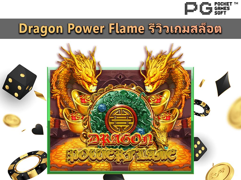 Dragon Power Flame Slot