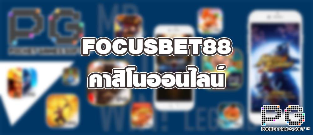 FOCUSBET88 คาสิโนออนไลน์