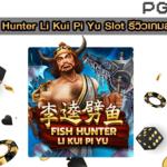 Fish Hunter Li Kui Pi Yu Slot