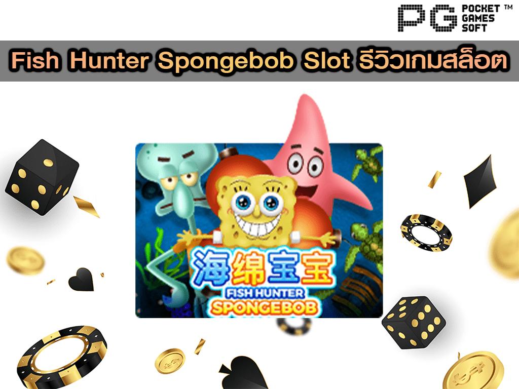 Fish Hunter Spongebob Slot