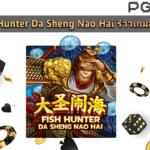 FishHunter Da Sheng Nao Hai Slot
