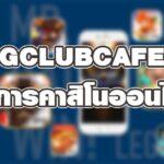 GCLUBCAFE บริการคาสิโนออนไลน์