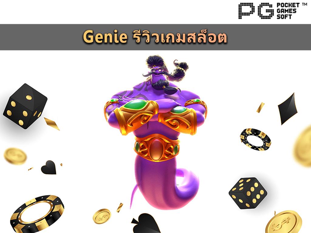 Genie Slot