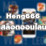 Heng666