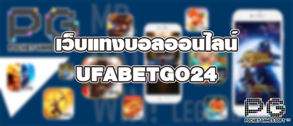 UFABETGO24 BALL