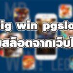 big win pgslot