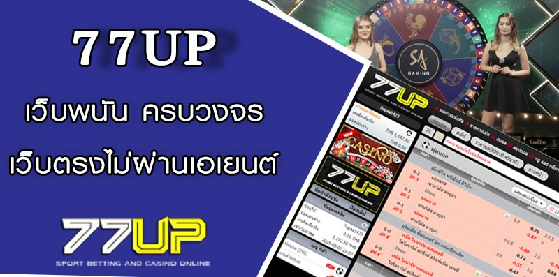 cover 77UP