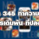 slot 345