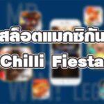 Chilli Fiesta
