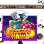 Cluster Mania Slot