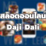สล็อตออนไลน์ Daji Dali