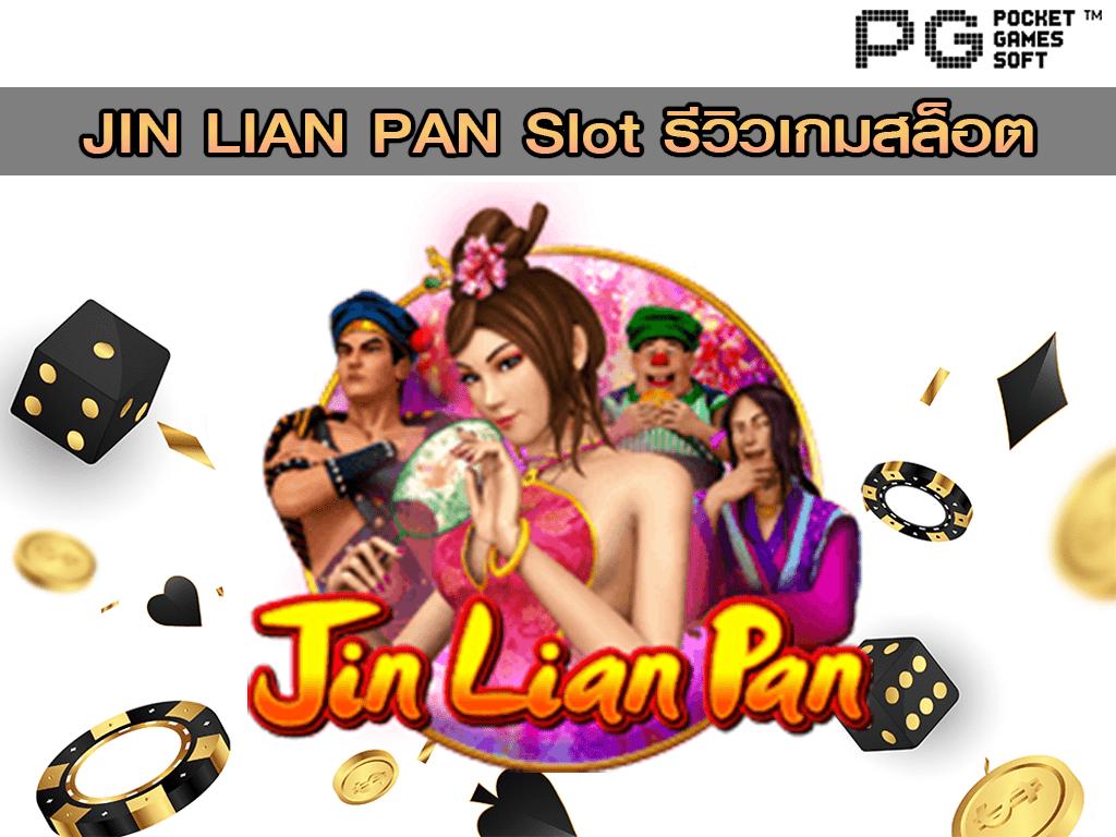Pan Jin Lian Slot