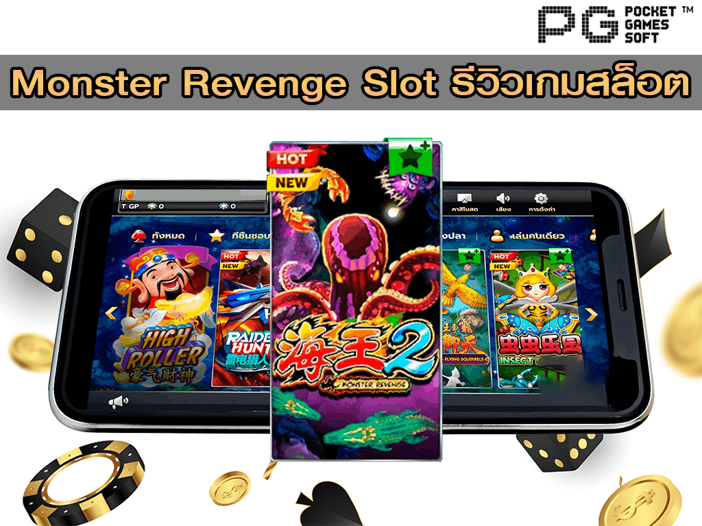 Monster Revenge Slot