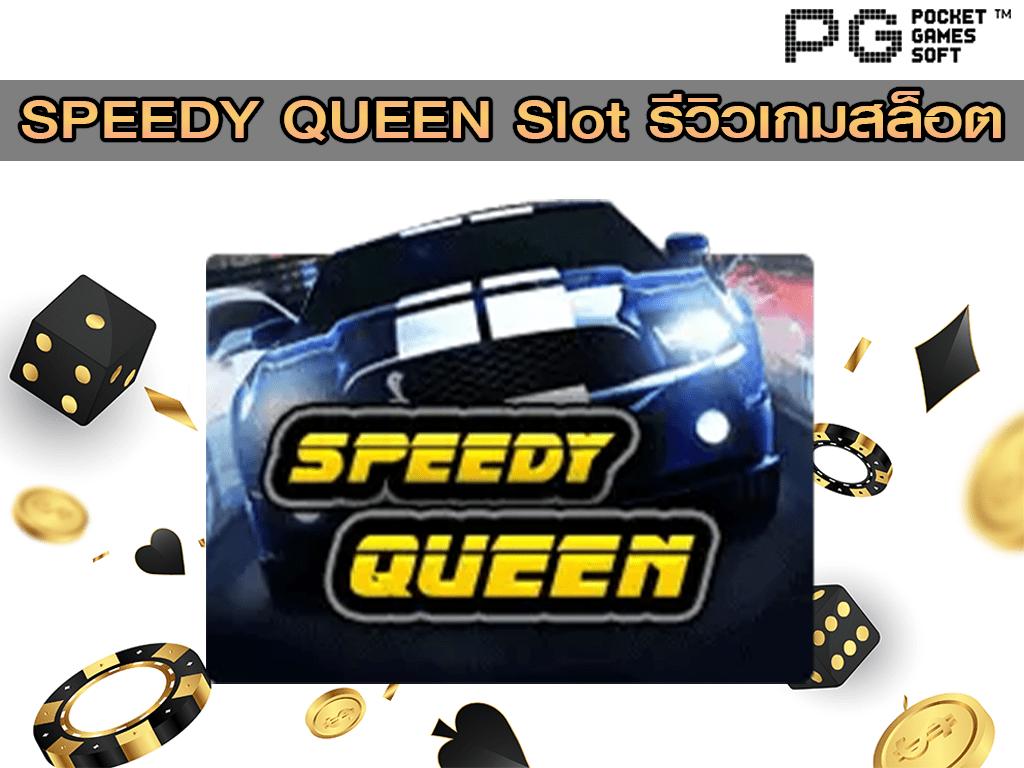 Speedy queen Slot