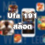 Ufa 191 สล็อต
