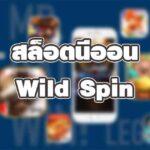 สล็อตนีออน Wild Spin