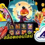 pg-slot-ฝากถอนไม่มีขั้นต่ํา-สล็อตออนไลน์-5-Autowin888