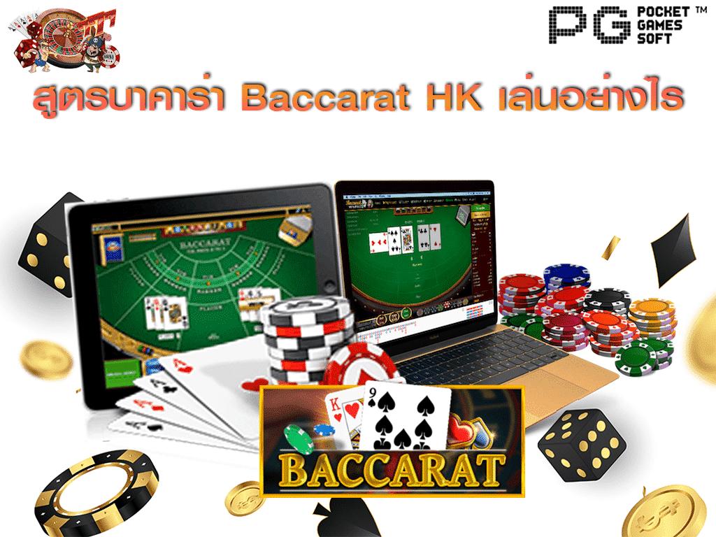 สูตรบาคาร่า Baccarat HK