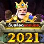 เว็บสล็อตแตกบ่อย 2021