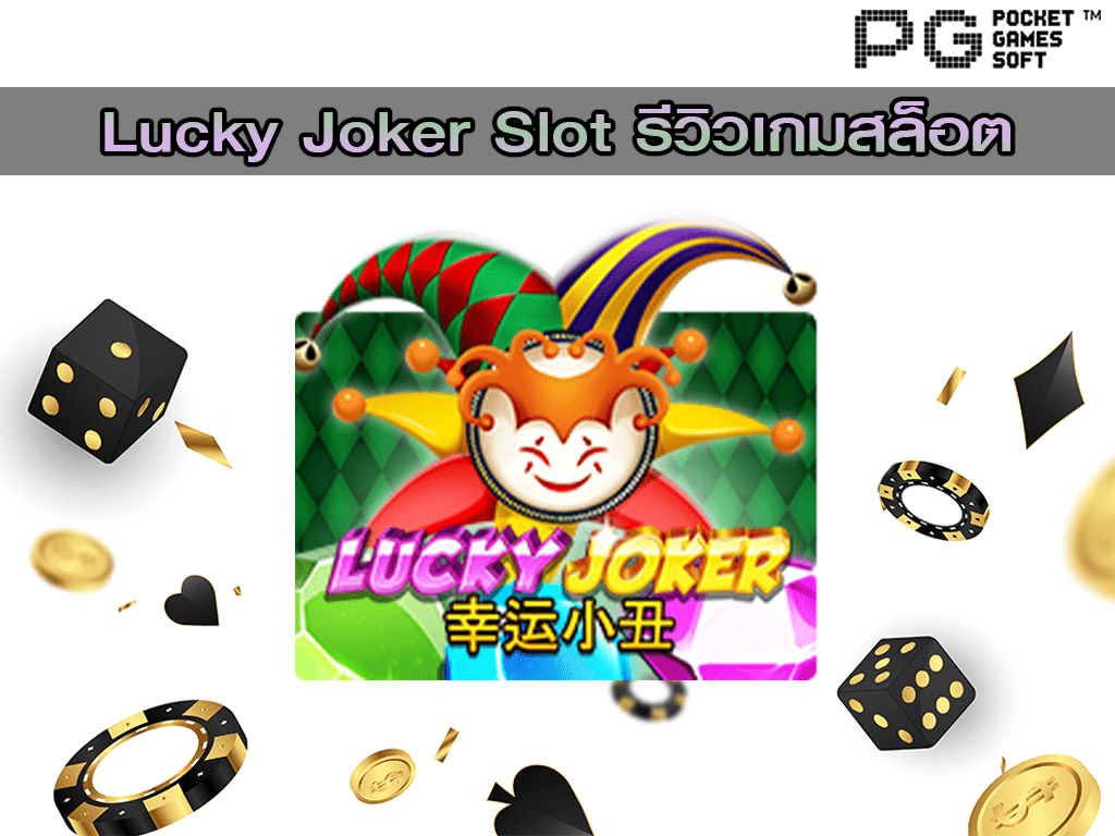 Lucky Joker Slot