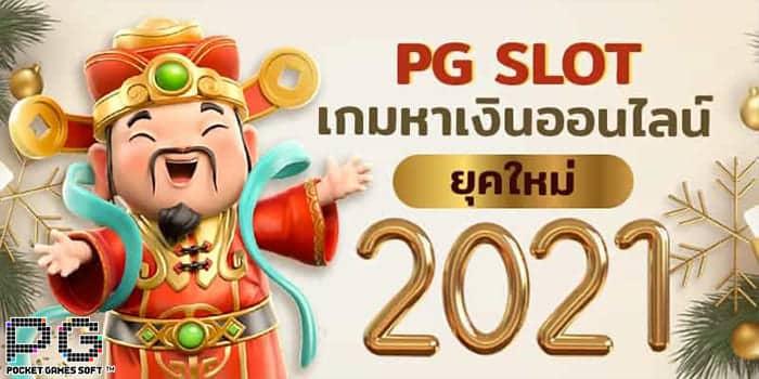 PG SLOT เกมหาเงินออนไลน์