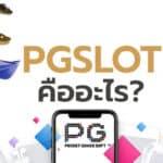 PGSLOT คืออะไร