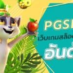 PGSLOT เว็บเกมสล็อตออนไลน์อันดับ 1