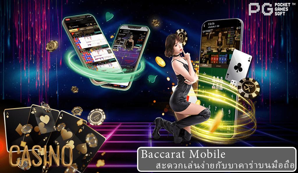 Baccarat Mobile