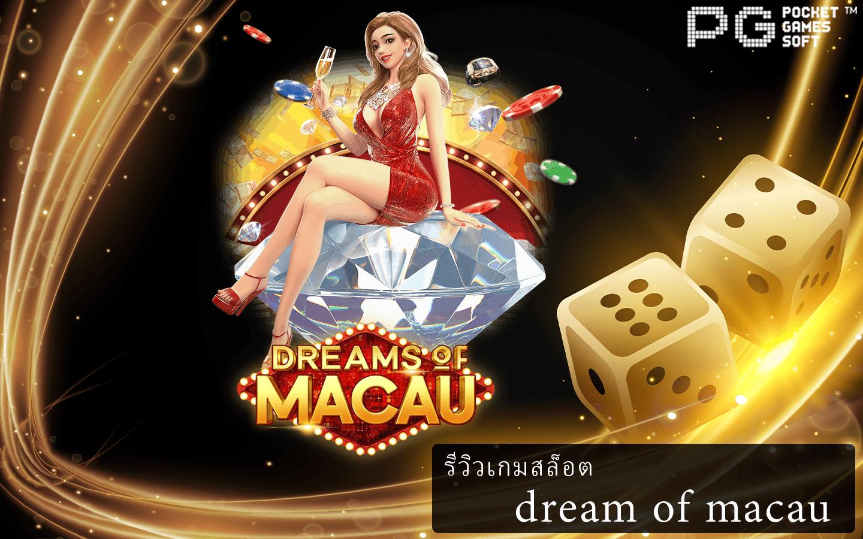 dream of macau Slot