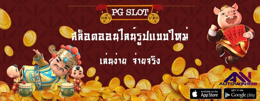 ฝากผ่านวอเลท pg slot Autowin888