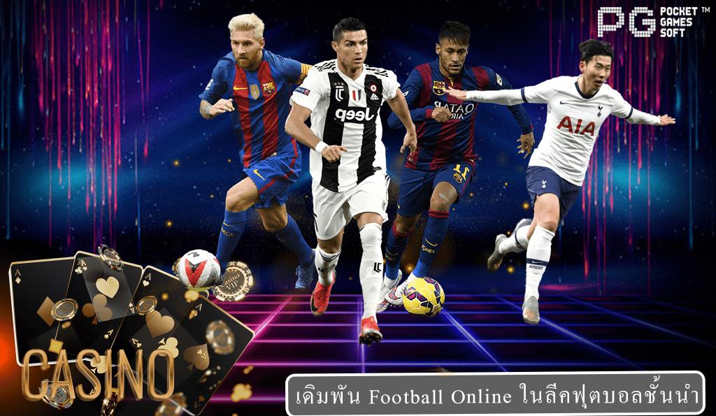 เดิมพัน Football Online