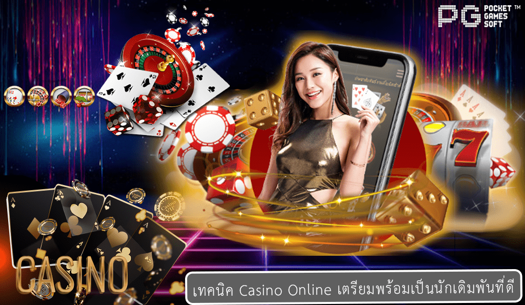 เทคนิค Casino