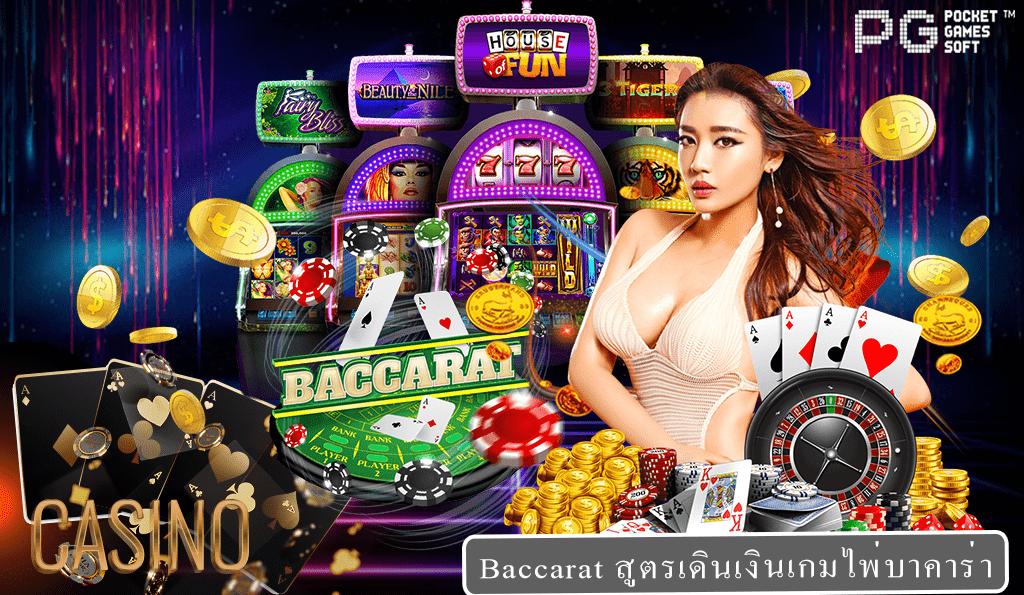 Baccarat สูตรเดินเงิน