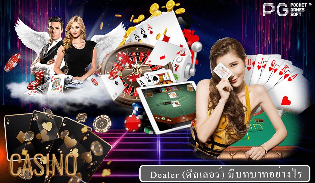 Dealer ดีลเลอร์ มีบทบาทอย่างไรในเกมเดิมพัน