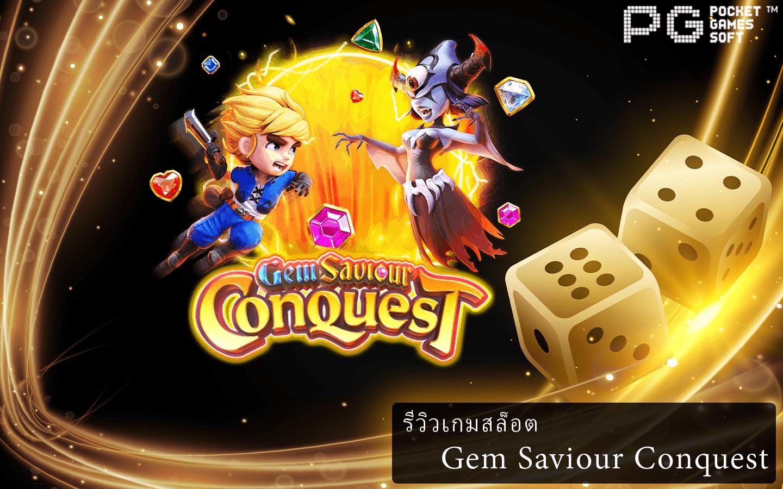 Gem Saviour Conquest Slot