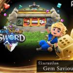 Gem Saviour Sword Slot