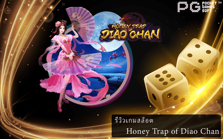 Honey Trap of Diao Chan Slot