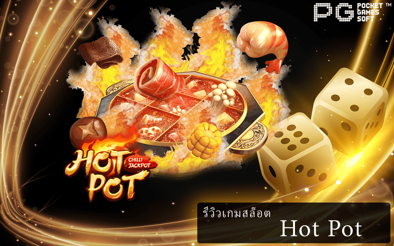 Hot Pot Slot