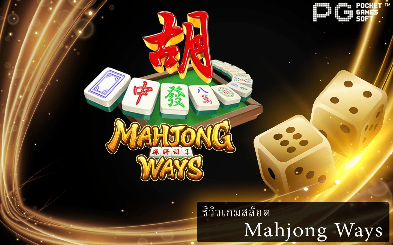 Mahjong Ways Slot