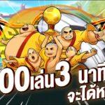 pgslot-ฝาก20รับ100