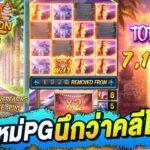pg-slot-ฝาก10รับ100