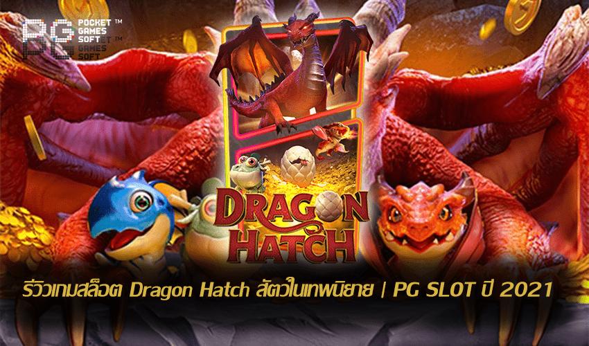 Dragon Hatch ปก.jpg