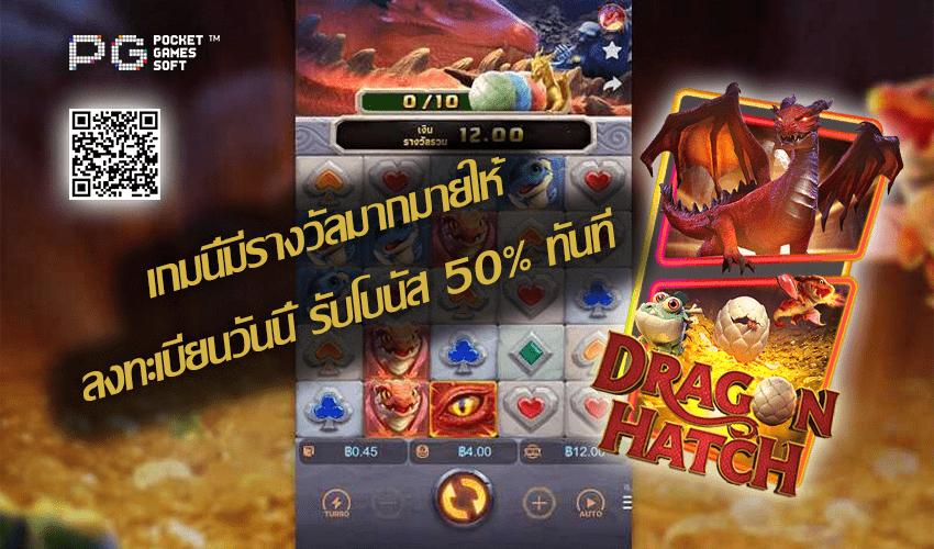 Dragon Hatch 8