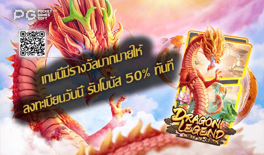 Dragon Legend 10