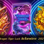 รีวิวเกมสล็อต Dragon Tiger Luck New Slot Download Free to Jackpot 2021 | PG SLOT