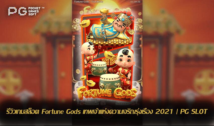 Fortune Gods ปก1