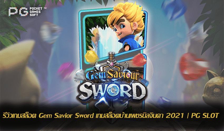 Gem Savior Sword ปก.jpg