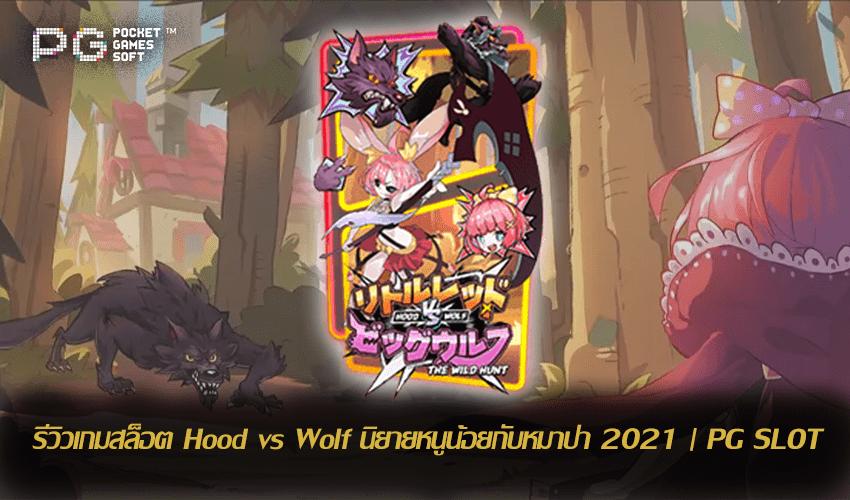 Hood vs Wolf ปก.jpg