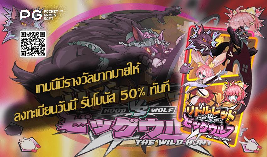 Hood vs Wolf 14.jpg